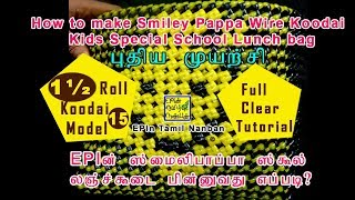 #EPIn 106 - 1 1/2 Roll Wire Koodai (Basket), Kids Special -  How to make Smiley Koodai, Lunch Bag