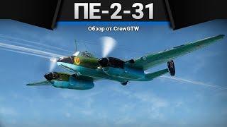 Пе-2-31 ХУЖЕ УЖЕ НЕ БУДЕТ в War Thunder