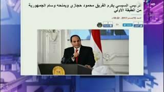 السيسي يُكرم الفريق محمود حجازي.. ويمنحه وسام الجمهورية   على مسئوليتي