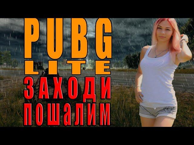 Стрим PUBG LITE Девушка играет с подписчиками в пабг лайт Карантин