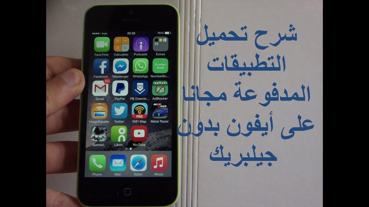 شرح تحميل التطبيقات المدفوعة مجانا على أيفون بدون جيلبريك