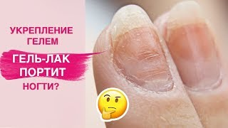 Спасаем ногти | УКРЕПЛЕНИЕ натуральных ногтей гелем