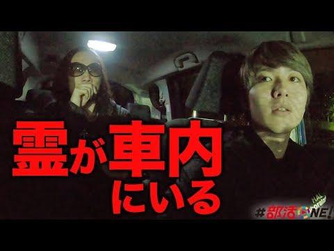 心霊|3分20秒に注目…幽霊が車内まで憑いてきて緊急事態のアジャリの森|オカルト部