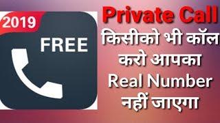 Best free calling app 2019 || by youtube guru ak screenshot 4