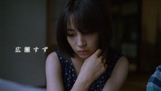 広瀬すず、森七菜が姉妹役 岩井俊二のラブストーリー 映画「ラストレター」予告編