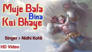 Muje Bala Bina Koi Bhaye ! Bala Ji Latest Song ! Hd Video Song ! Nidhi Kohli #Bhakti Bhajan Kirtan