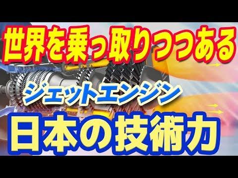 【日本の技術力】世界のジェットエンジンを乗っ取りつつある日本の素材!