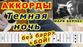 Темная ночь Аккорды 🎸 Бернес ♪ Разбор песни на гитаре ♫ Бой Текст