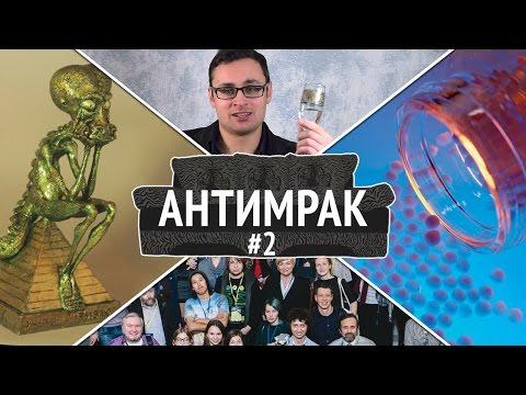 Антимрак 2 Ученые против мифов  Академик ВРАЛ  Гомеопатия и суд  Целители и экстрасенсы