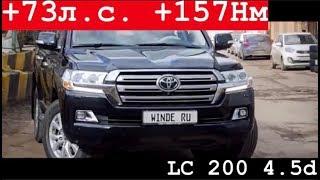 Як легко налаштувати потужність-320 к. с на Toyota Land Cruiser 200 4.5 d