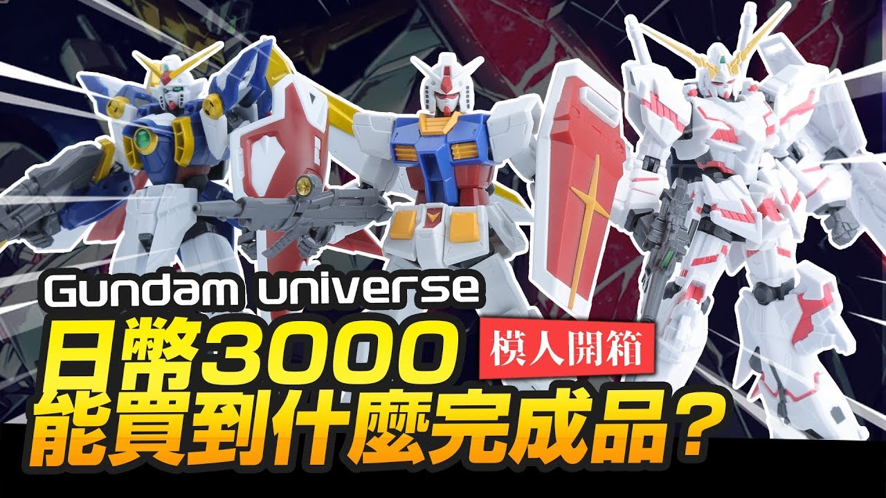 【模人開箱】日幣3000 能買到什麼完成品? GUNDAM UNIVERSE RX-78-2 飛翼鋼彈 獨角獸鋼彈|Mr.Joe Hobby.tv - YouTube