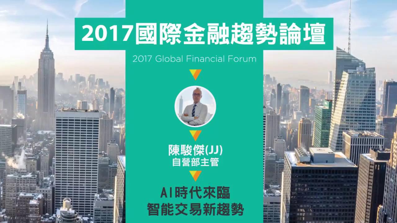 AI時代來臨 智能交易新趨勢 / 陳駿傑(JJ) / 自營部主管 / 2017國際金融趨勢論壇 - YouTube
