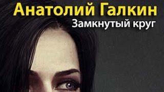 Анатолий Галкин. Замкнутый круг 3