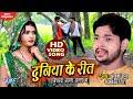 #Video - दुनिया के रीत | #Ankush Raja का यह गाना दिल जीत लेगा आप सबका | Superhit Bhojpuri Song 2020
