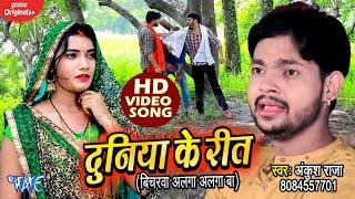 #Video - दुनिया के रीत   #Ankush Raja का यह गाना दिल जीत लेगा आप सबका   Superhit Bhojpuri Song 2020