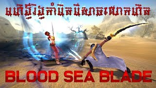 Age of Wushu Dynasty - Blood Sea Blade  / Muant Hua PVP