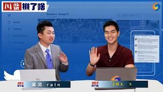 中国希望拜登当总统? 媒体不应该参与政治?