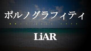 ポルノグラフィティ/LiAR (日本テレビ系「スッキリ!!」11月度テーマソング)#02 JPnews禅