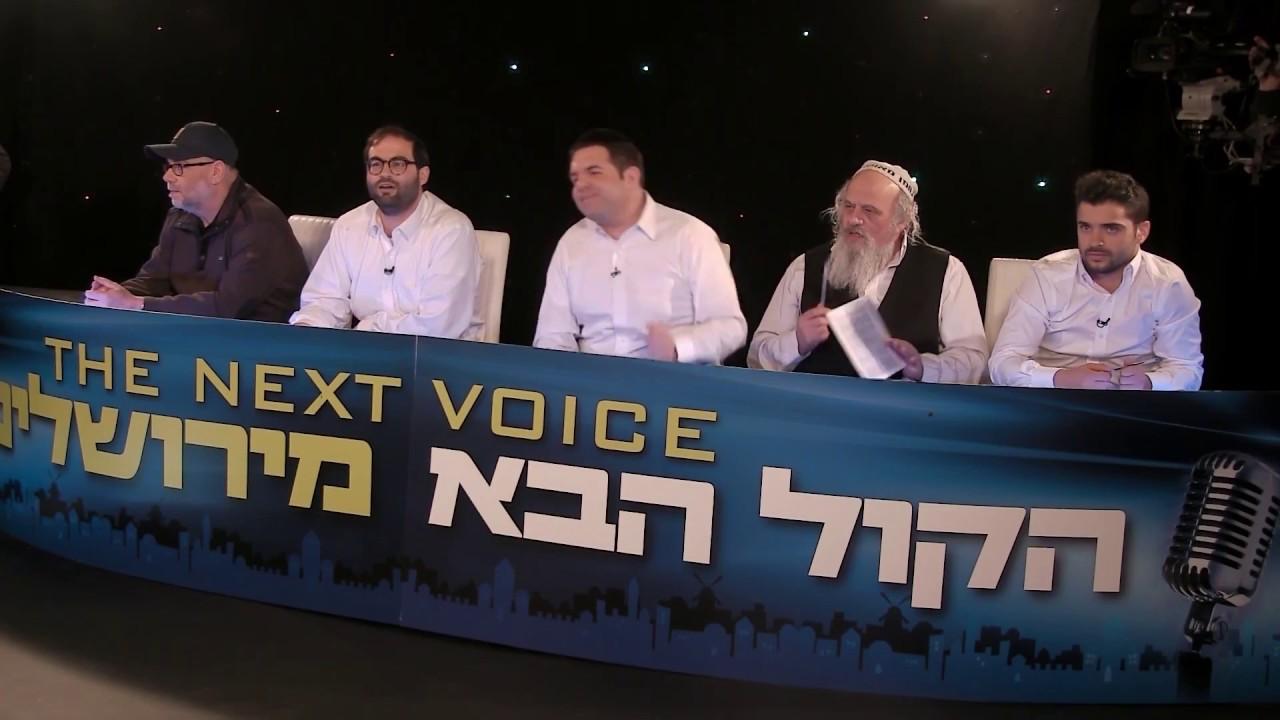 הקול הבא מירושלים I עונה 2 - פרק 10 המלא I הופעות חיות Hakol Haba From Jerusalem - S2E10 I Live I