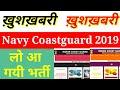Navy Coastguard में आ गयी भर्ती  Starting forms (11-21)/02/2019