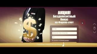 опционах регистрации на бездепозитный бонус при