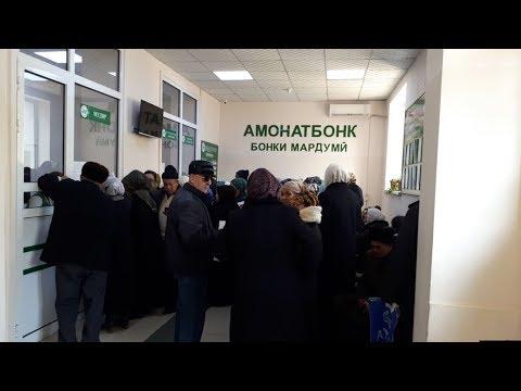 В Таджикистане заработала новая система денежных переводов