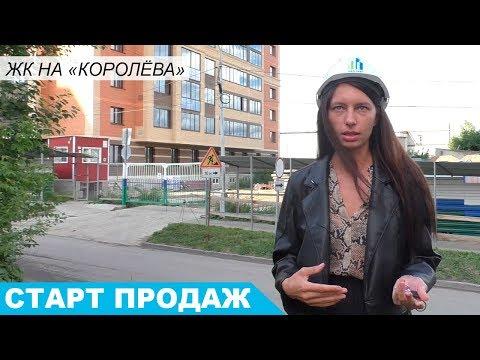 Жилой комплекс «На Королева» в Новосибирске