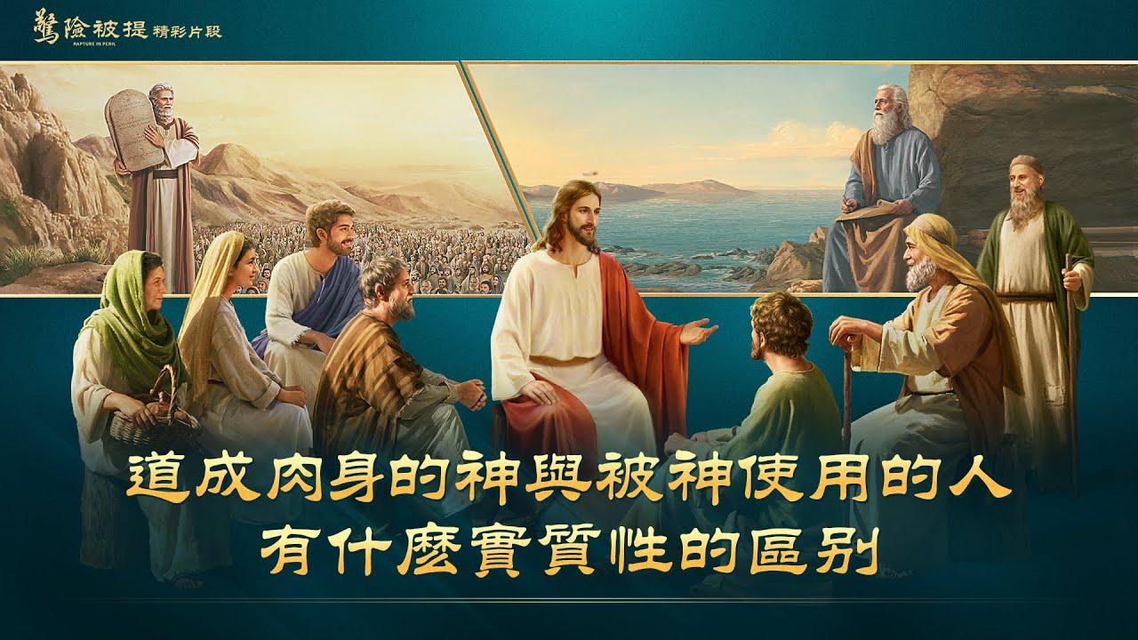福音电影《惊险被提》精彩片段:道成肉身的神与被神使用的人有什么实质性的区别
