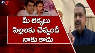 TDP Leader Payyavula Keshav Comments on Buggana Rajendranath | TV5 News Digital