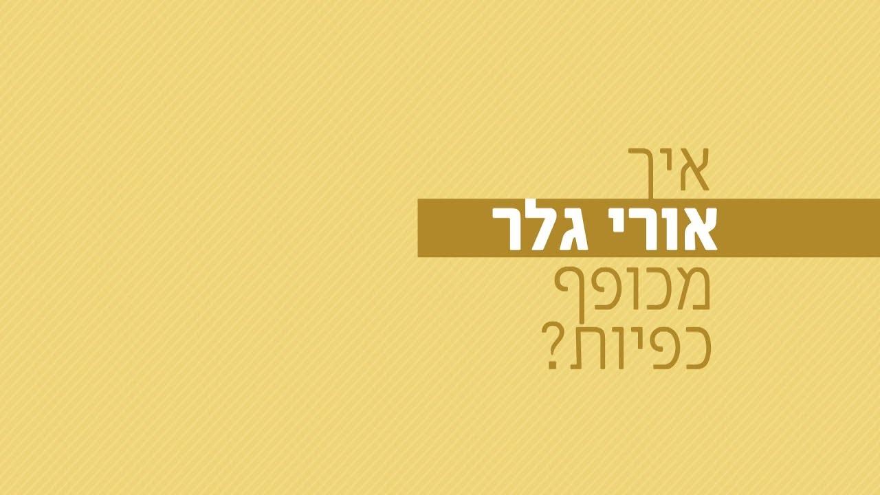 איך אורי גלר מכופף כפיות? רגע של אור עם הרב ישראל אברג'ל