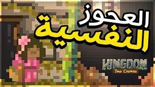 KINGDOM Two Crowns | العجوزة النفسية (خلتني فقير! 😡) | لعبة المملكة