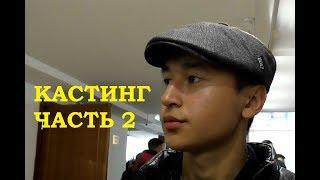 """Кастинг фильма """"AGA"""" (часть 2)"""