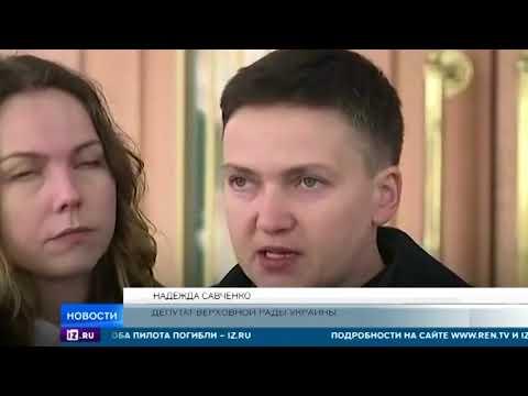 Генпрокуратура направила в Раду запрос об аресте Савченко