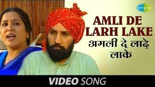 Chamkila | Amli De Larh Lake | Amar Singh Chamkila & Amarjyot