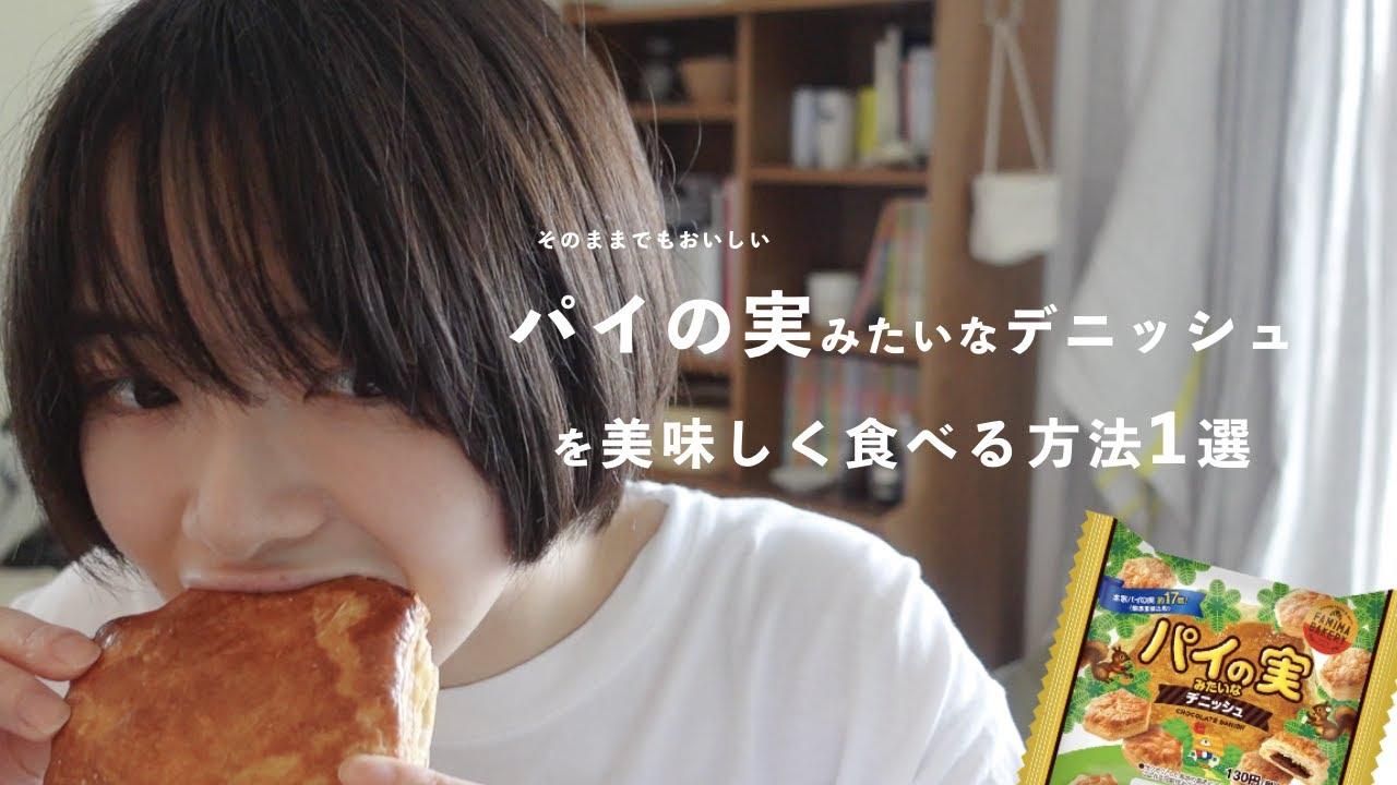 【おいしい】パイの実デニッシュの美味しい食べ方&パイの実シリーズ食べ比べ