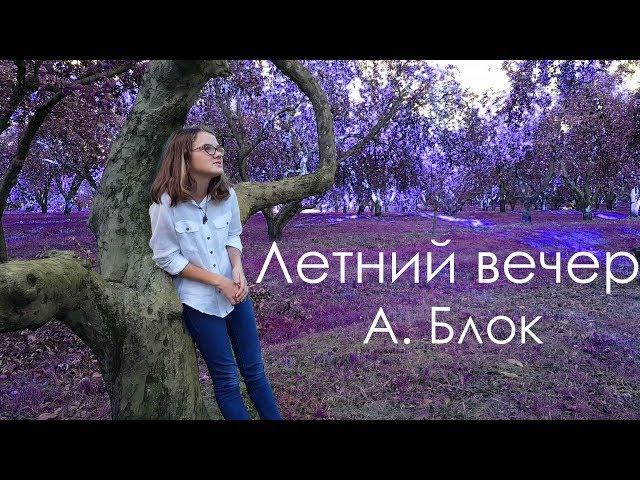 Изображение предпросмотра прочтения – АринаАгеева читает произведение «Летний вечер» А.А.Блока