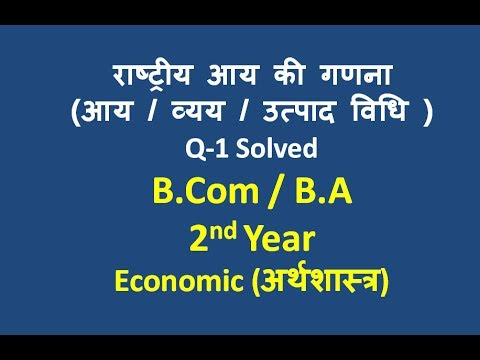 National Income Calculation Method - B A Eco Notes and B com Eco notes for  2nd year