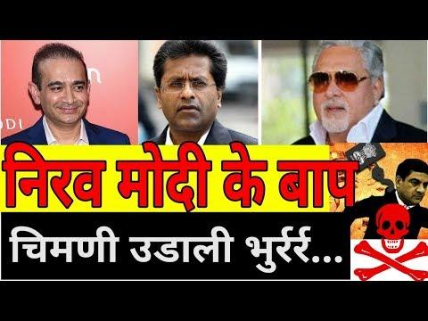 PNB SCAM, Nirav Modi and other bankrupt in India on Gooogle Dev with Kishor