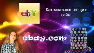 как заказывать вещи на ebay.com / SHAMBALLA