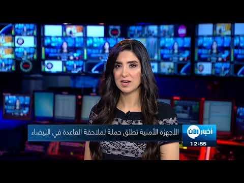 الأجهزة الأمنية تطلق حملة لملاحقة القاعدة في البيضاء  - نشر قبل 4 ساعة