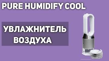 Увлажнитель воздуха Dyson Pure Humidify Cool (PH01)
