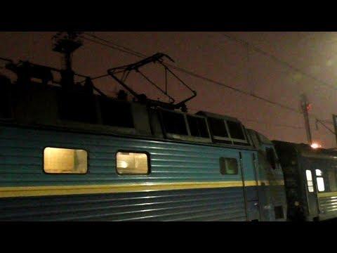 Поезд №92 Львов - Киев