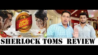 SHERLOCK TOMS MALAYALAM MOVIE REVIEW BY NOWRUNNING