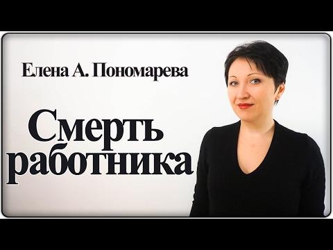 Что делать если работник умер – Елена А. Пономарева