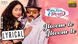 Lyrical: Jhoom Le   Chal Tike Dusta Heba   Mihir Das, Abhijit Majumdar   Tarang Cine Production