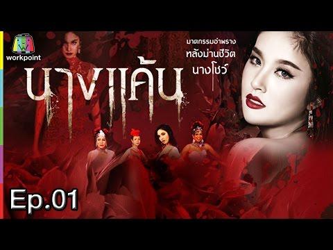 นางแค้น   EP.01   3 เม.ย. 60 Full HD