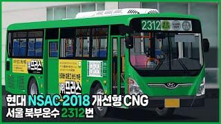 [OMSI2] 서울 북부운수 2312번 (현대 뉴슈퍼에…
