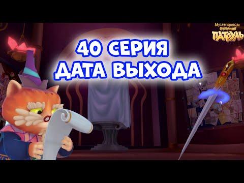 САМАЯ ВАЖНАЯ СЕРИЯ 2 СЕЗОНА - Мультик Сказочный патруль 40 серия дата выхода