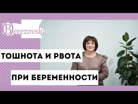 Тошнота и рвота беременных - Др. Елена Березовская