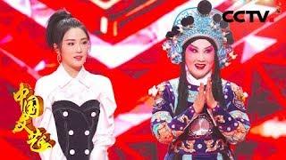《中国文艺》 20190509 追梦大舞台| CCTV中文国际